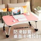 現貨 床上可摺疊桌 可折疊桌 床上小書桌 書桌 摺疊桌 桌子 懶人桌 筆電桌 和室桌【FU103】
