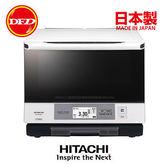 日本製 HITACHI 日立 MRO-NBK5000T 過熱水蒸氣烘烤微波爐 33L MRONBK5000T 公司貨