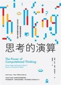(二手書)思考的演算:跟著電腦學思考,你也可以成為計算思考大師