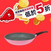 ↙低於市價5折↙韓國晶鑽不沾平底鍋28cm無蓋-韓國製造《PERFECT 理想》