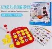 桌遊-記憶力專注力訓練邏輯棋類5桌游親子互動3-4-6歲幼兒童益智類玩具 多莉絲