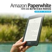 美版 Amazon Kindle Paperwhite 10代 32G 電子書 2019新版 防潑水 無廣告版 贈保護袋、閱讀燈、螢幕貼