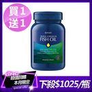 【GNC健安喜 買1送1】三效魚油150...