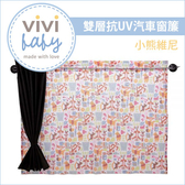 ✿蟲寶寶✿【Vivibaby】Disney迪士尼正版授權!雙層抗UV汽車窗簾 (2入) - 小熊維尼