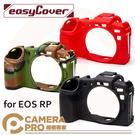 ◎相機專家◎ 黑色特價950 easyCover 金鐘套 Canon EOS RP 適用 矽膠 保護套 防塵套 公司貨
