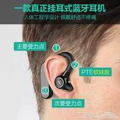 藍芽商務耳機 超長待機無線運動藍芽耳機商務入耳塞掛耳式立體聲通用型開車專用  DF   艾維朵