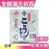 日本 白雪印 乾燥米麴(200g)超簡單自製 鹽麴 米麴 醬油麴(廚房萬用調味品)【小福部屋】