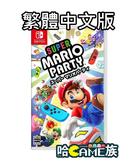 [哈GAME族]免運費 可刷卡●開趴絕不冷場●NS 超級瑪利歐派對 中文版 Mario Party 80種小遊戲