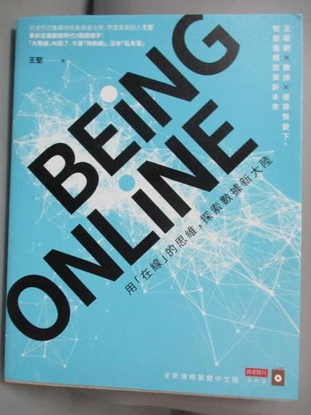 【書寶二手書T3/財經企管_YJE】BEING ONLINE:用「在線」的思維,探索數據新大陸_王堅