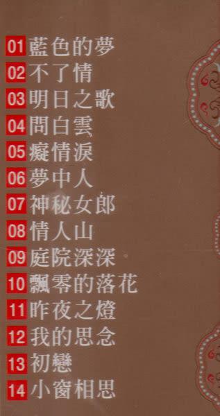 黃金珍藏版 蔡琴 17 CD ( 購潮8)