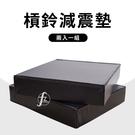 【兩入一組】槓鈴減震墊/緩衝墊/健身地墊/保護墊/防噪音/舉重