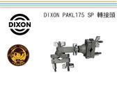 【小麥老師樂器館】DIXON PAKL 175 SP 轉接頭