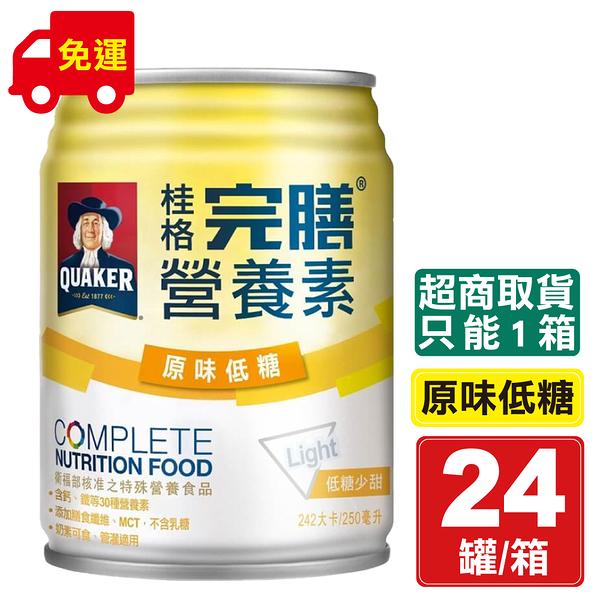 2020.10 桂格完膳營養素 (原味低糖) 250mlX24罐/箱 衛福部核准之特殊營養食品 全素可食 專品藥局