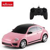 rastar星輝大眾甲殼蟲遙控汽車兒童男孩玩具賽車小汽車玩具車1:24 歐歐流行館