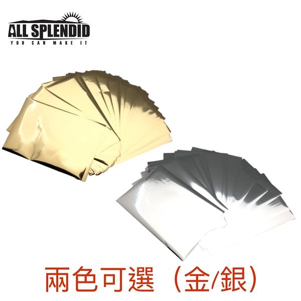 【All Splendid】燙金專用燙金紙 (金色或銀色30入) 信封 繪畫 製圖 皮革 紅包
