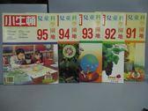 【書寶二手書T6/少年童書_RHV】小牛頓_91~95期間_共5本合售_大自然的珍寶-葡萄等
