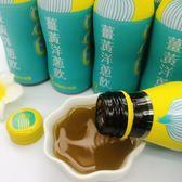 【台灣尚讚愛購購】屏東縣農會-薑黃洋蔥飲36入/箱(含運價)