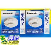 [COSCO代購] W71117 Panasonic 光電式住宅火災警報器(偵煙型)2入組