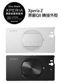Sony Z 原廠QX系列鏡頭 轉接外殼 白