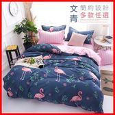紅鶴床包組 雙人床包枕套三件組【多款任選】天絲絨 台灣製 紅鶴 竹漾