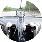 汽車掛飾 創意汽車掛件車內吊飾女士捕夢網羽毛風鈴保平安車用掛飾一路平安 維科特3C