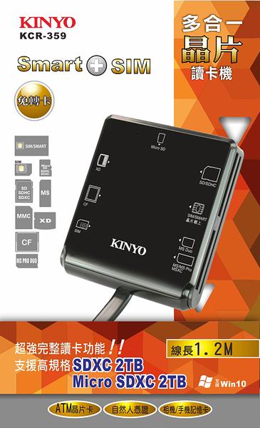 ◆KINYO耐嘉 KCR-359 多合一晶片讀卡機 健保卡讀卡機 ATM讀卡機 IC晶片 自然人憑證 轉帳 繳費 報稅