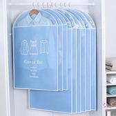 衣物防塵罩衣服防塵罩掛衣袋西裝大衣物收納袋子家用衣櫃透明掛式西服套 1件免運