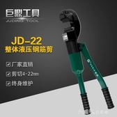 快速液壓鋼筋剪JD-22mm液壓鋼筋鉗液壓剪-22鋼筋切斷機切斷器 小確幸生活館