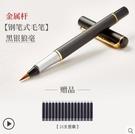 軟頭毛鋼筆式毛筆
