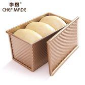 烤盤 學廚不粘吐司模具帶蓋450g 土司盒面包模烘焙蛋糕模具烤盤 烤箱用  居優佳品igo