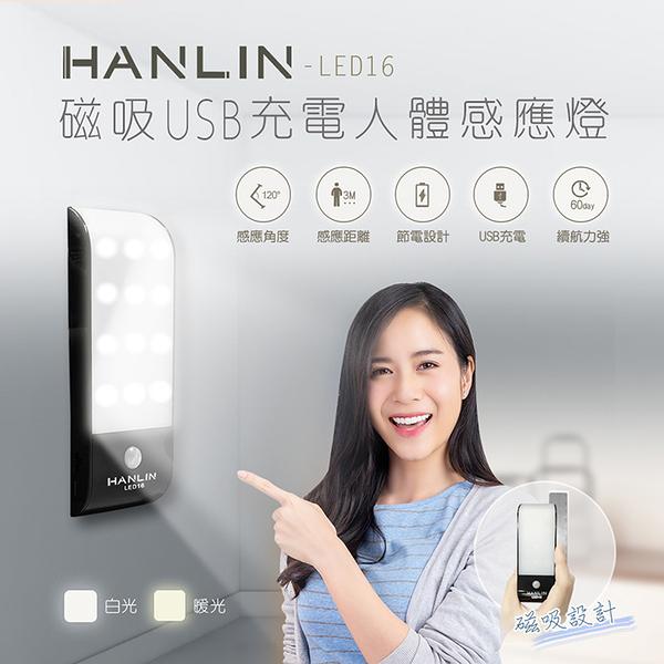 【風雅小舖】HANLIN-LED16 磁吸USB充電人體感應燈
