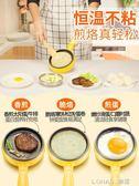 煎蛋器蒸蛋器煮蛋器家用迷你插電小煎鍋自動斷電雞蛋早餐神器 樂活生活館