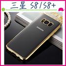 三星 Galaxy S8 S8+ 電鍍邊軟殼手機套 TPU背蓋 透明保護殼 全包邊手機殼 矽膠保護套 輕薄後殼