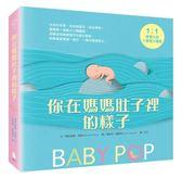 你在媽媽肚子裡的樣子―1:1真實比例小寶寶立體書 水滴 (購潮8)