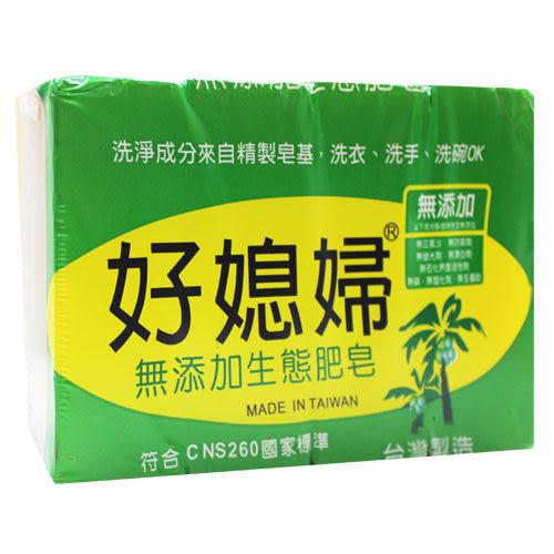 好媳婦無添加生態肥皂130g(4入)