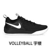 NIKE AIR ZOOM HYPERACE 2男排球鞋(免運 訓練 氣墊≡排汗專家≡