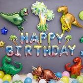 卡通氣球兒童生日派對布置用品寶寶周歲恐龍主題裝飾鋁膜充氣氣球   歌莉婭