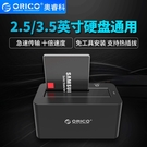 Orico奧睿科USB3.0串口sata通用行動硬碟底座2.5/3.5吋硬碟盒外置外接硬碟座