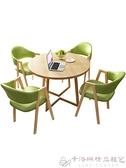 洽談桌 簡約洽談桌椅接待會客辦公室休閒組合咖啡廳奶茶店小戶型圓形餐桌 MKS 卡洛琳