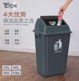 商用分類塑料垃圾桶大號戶外辦公室酒店創意 【格林世家】
