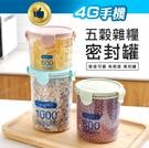 800ml 透明密封罐 透明塑膠罐 冰箱保鮮罐 廚房五穀雜糧收納罐 食品收納儲物罐 廚房收納【4G手機】