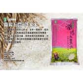 蘭陽五農-蓬萊米 1kg-6入