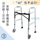 助步助行器-3 前腳定向輪+後腳雪橇滑墊 ZHCN2101-3 機械式助行器 ㄇ字型助行器 鋁合金 步行輔具