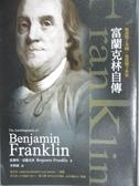 【書寶二手書T4/傳記_KEL】富蘭克林自傳_班傑明.富蘭克林
