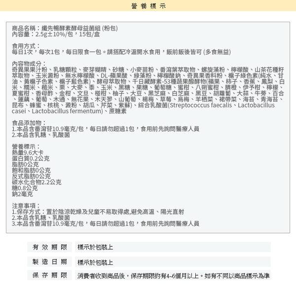 纖先暢 酵素x酵母x益菌 15包/盒【小紅帽美妝】NPRO