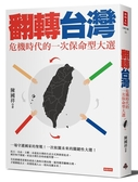 翻轉台灣:危機時代的一次保命型大選