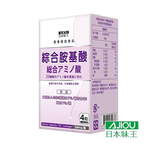 《限殺》日本味王 綜合胺基酸錠(120粒/瓶)
