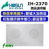 【fami】豪山 IH爐微晶調理爐 雙爐大加熱區 IH-2370(期貨供應)