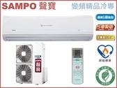↙0利率↙SAMPO聲寶17-23坪 1級省電 節能靜音 精品變頻分離式冷氣AU-QC110D/AM-QC110D【南霸天電器百貨】