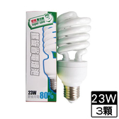 【3件超值組】最划算螺旋電子式燈泡-白(23W)【愛買】